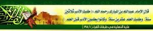 """Berkata Abdullah ibnul Mubarak rahimahullah: """"Aku belajar adab tiga puluh tahun, dan aku belajar ilmu dua puluh tahun. Dan mereka dahulu [para salafush shaleh] belajar adab dahulu sebelum belajar ilmu"""". [Ghayatun Nihayah Fi Thabaqaatil Qurraa' 1/198]."""